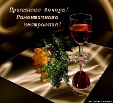 приятного вечера
