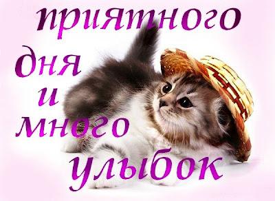 приятного дня