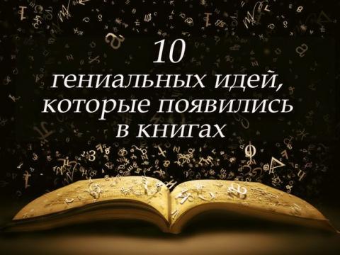 10 гениальных идей которые появились в книгах - Сообщество истории и обществознания