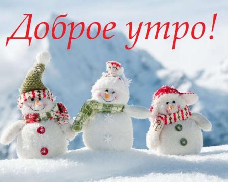 Доброе утро - Галина Александровна Орлова