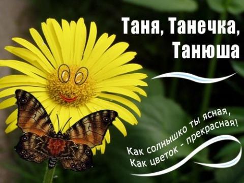 Таня,Танечка... - Марина Юрьевна Горбачева