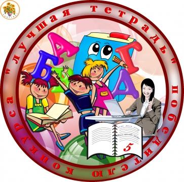 обнуляется меню картинки лучшая тетрадь ученика начальной школы поперечном