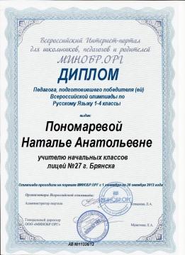 Диплом - Наталья Анатольевна Пономарева