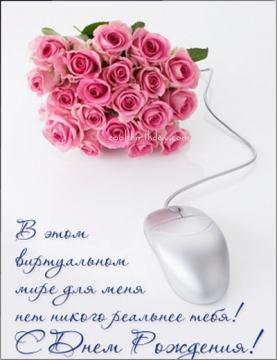 с ДР - Галина Анатольевна Гришина