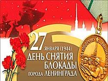 Сегодня отмечается День снятия блокады Ленинграда - Новости Саратова сегодня - Saratovnews.ru