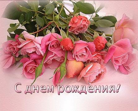 c ДР - Галина Анатольевна Гришина