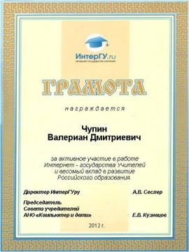 грамота - Валериан Дмитриевич Чупин