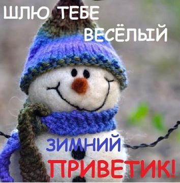 Шлю тебе весёлый зимний приветик!