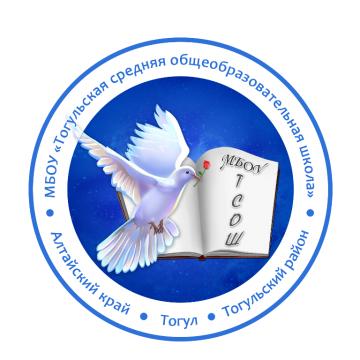 МБОУ `Тогульская средняя общеобразовательная школа` - Сергей Иванович Танков