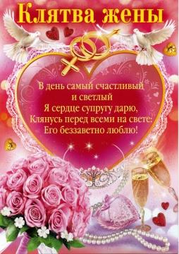 клятва невесты открытка это