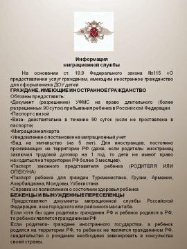 Иностранным гражданам - ГДОУ №92