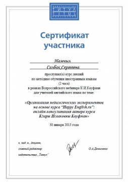 Организация пед.экспериментов на основе курса Happy English.ru - Салбак Сергеевна Намчыл