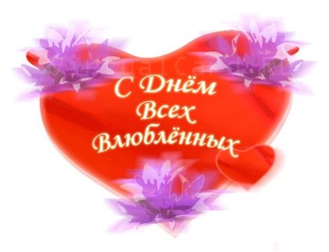 С днём св. Валентина! - Ольга Сергеевна Теплоухова