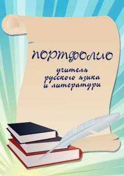 портфолио учителя русского языка - Людмила Павловна Путилина
