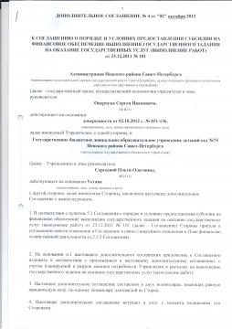 Без названия - ГБДОУ №75