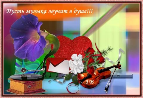 Музыка в душе...
