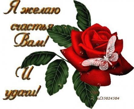 желаю счастья и удачи