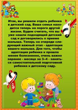 Адаптация - Аделя Саимовна Шагиахметова