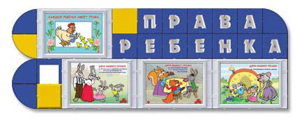 права ребёнка - Светлана Викторовна Михеева