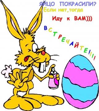 Яйцо покрасили? Иду к Вам!