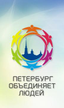 Программа Толерантность, официальный сайт (www.spbtolerance.ru) - ГБДОУ №85