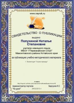 Cертификат1 - Наталья Степановна Полухина