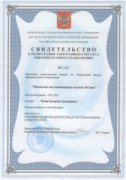 Без названия - Валериан Дмитриевич Чупин