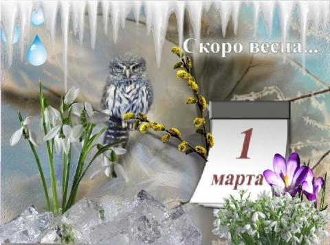 Скоро весна,1 марта