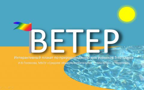 Интерактивный плакат по природоведению `Ветер` - Инна Викторовна Полякова