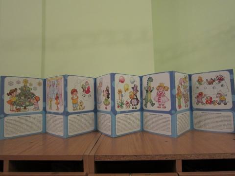 Из чего сделать папку передвижку для детского сада своими руками фото
