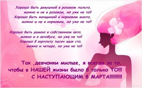 Поздравление хорошо быть девушкой в розовом пальто