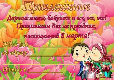 Приглашение на 8 Марта - Елена Леонидовна Кузьмина