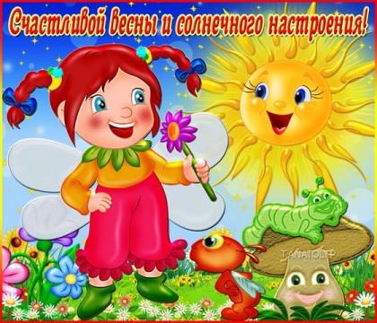 счастливой весны и солнечного настроения - Ирина Александровна Вегера